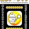 「自作ゲーライフ: 個人スマフォゲームアプリのマネタイズ本」
