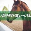 乙女 時々 熟女 そしてマイル王が主戦場に帰還のお知らせ 【福島牝馬S】【フローラS】【マイラーズC】