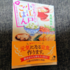 珍しい小江戸料理も沢山出てきて、読んでるだけでお腹もいっぱいになりました。「作ってあげたい小江戸ごはん」 #感想 #読了 ( @soyokazesuki さま)