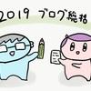 2019年ブログ総括