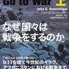 なぜ国々は戦争をするのか by ジョン・G・ストウシンガー