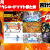 総勢52本!2019年11月のNintendo Switchダウンロード専用ソフトを振り返る!