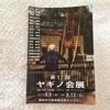 【都城市立美術館】ヤギノ会展へ行ってきた