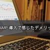 収益面においてAMP導入はデメリットのみ|ASPが限定されるだけ