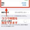 iPhone / iPadの消音機能「おやすみモード」の設定方法 夜間だけ通知音を鳴らなくする方法 (iOS)