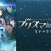 『劇場版 Fate/kaleid liner プリズマ☆イリヤ 雪下の誓い』が無料で見れる動画配信サービスは?