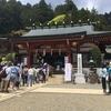 登山記~神奈川県 大山(1252m)~ 移動運用