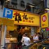 GW香港旅行|3日目
