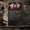 仁王 サブミッション「木瓜の集」追加DLC【動画あり】