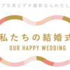 結婚式持込カメラマン「私たちの結婚式」がおすすめできる7つのポイント