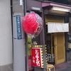 神戸元町、美味しいお好み焼き「小町」の目から鱗の「そばめし」をご紹介します。