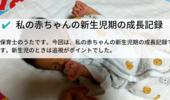 私の赤ちゃんの新生児期から生後1ヶ月の成長記録【0ヶ月】