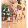 読書ログ:「木曜日にはココアを」青山 美智子(著)