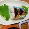 ガリ入り塩麴で美味しい焼き鯖寿司の作り方。フェレットのインスリノーマの食事のこと。