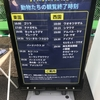 お盆期間開催の上野「真夏の夜の動物園」は決して子供向けではない