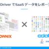 CROWNIX と CData JDBC Driver でkintone やAccess のデータを出力してみる