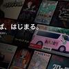 【Netflix】海外在住でも『 言語設定を変更 』して日本語で視聴する方法