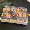 なんと! 新型iPad Proがフライングで届いたユーザー現る!〜業者ミスのようですが…〜