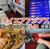 タイエアアジアX|成田ーバンコクの往復でXJ601便とXJ600便の搭乗記