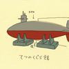 「ウサギと行く4泊5日広島旅行~3日目「呉灼熱!鋼鉄クジラと配られた氷」後編~」