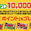 亀田の柿の種LINEポイント10,000名にプレゼント!