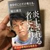 変えられるのは自分だけ!!!!ホリエモンのメンタル本、最新刊『自分のことだけ考える。』堀江貴文(著)