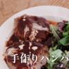 【動画あり】肉汁が!!焼ける音が!!料理音を意識しながらハンバーグを作った。