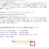 ChromeでGoogleの検索結果のページ表示時に最下部にスクロールされる