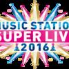 12/23「Mステ スーパーライブ2016」出演アーティスト披露楽曲第1弾発表