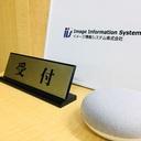 イメージ情報システムBlog