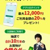 三井住友VISAカード 20%キャッシュバック