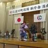 仁淀川町役場新築落成記念式典に参加