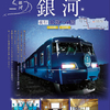 『WestExpress銀河』の旅 <Ⅰ> プロローグ 「当たった!」