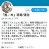 【艦これ】艦これ 開発/運営 twitte公式アカウントの生命力が異常