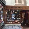 (ギリシャ)アテネの本屋②