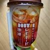 【ドトールコーヒー】DOUTOR(ドトール)和がひきたつレモネード珈琲が美味しい