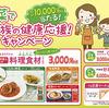 野菜でご家族の健康応援!キャンペーン