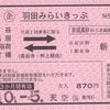 京浜急行電鉄  「羽田みらいきっぷ」 3