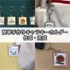 DIY・キャラ 簡単手作りキャラキーホルダー 作成・完成