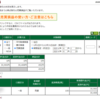 本日の株式トレード報告R2,10,12