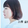 「妄想系個性派シンガーソングライター」吉澤嘉代子の世界を一人でも多くの人に知ってほしいです。