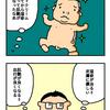 【生後4ヶ月】ボディクリーム