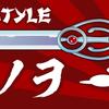 オレカバトル:新3章 スサノヲの頭のアレ