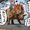 トリケラトプスと遭遇してみた。