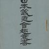 川崎に計画された義士神社