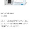 5月FC通販のグッズが公開に!!