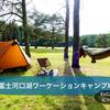 穴場!富士河口湖ワーケーションキャンプ場とExCAMPについて