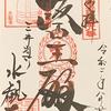 御朱印集め 三井寺水観寺(Miidera-Suikanji):滋賀