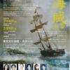 2/8*都民芸術フェスティバル「海賊」