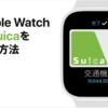 Apple WatchでSuicaするための9つの注意点